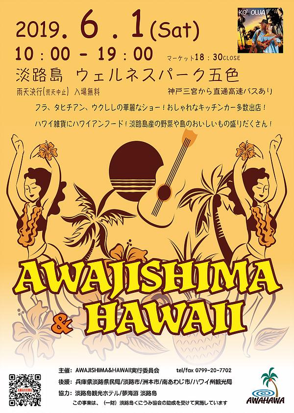 AWAJISHIMA&HAWAii2019