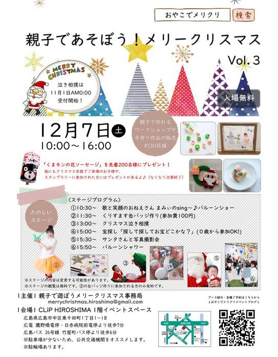 【広島】親子で遊ぼう! Merry Christmas