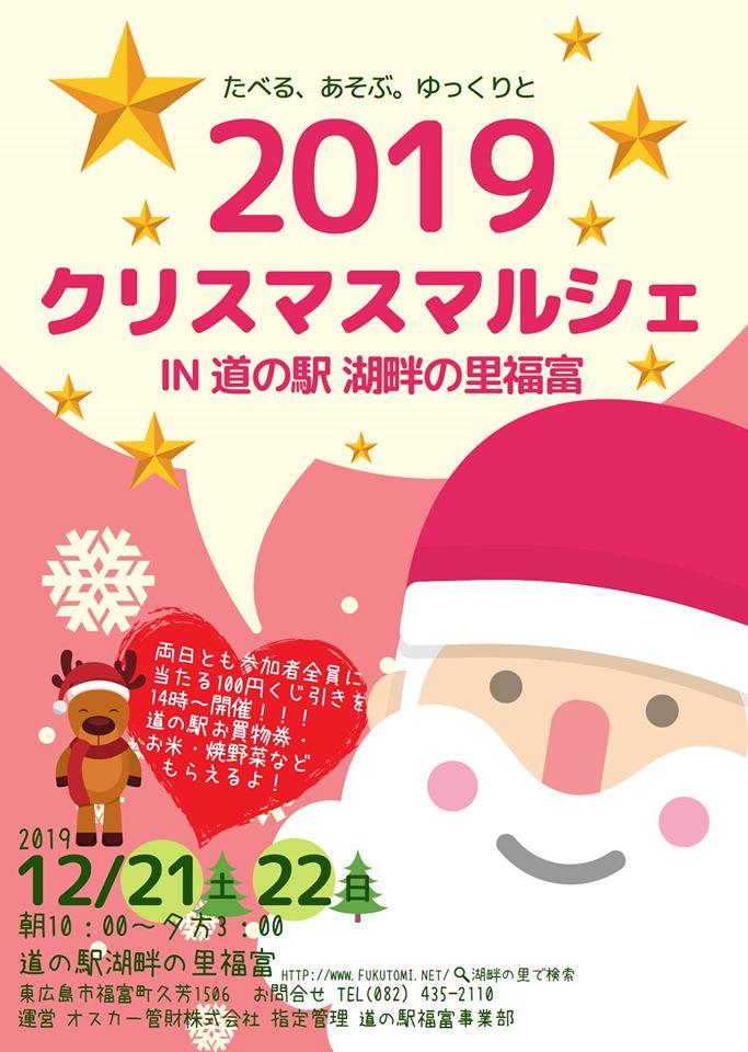【広島】クリスマスマルシェ in 道の駅 湖畔の里福富