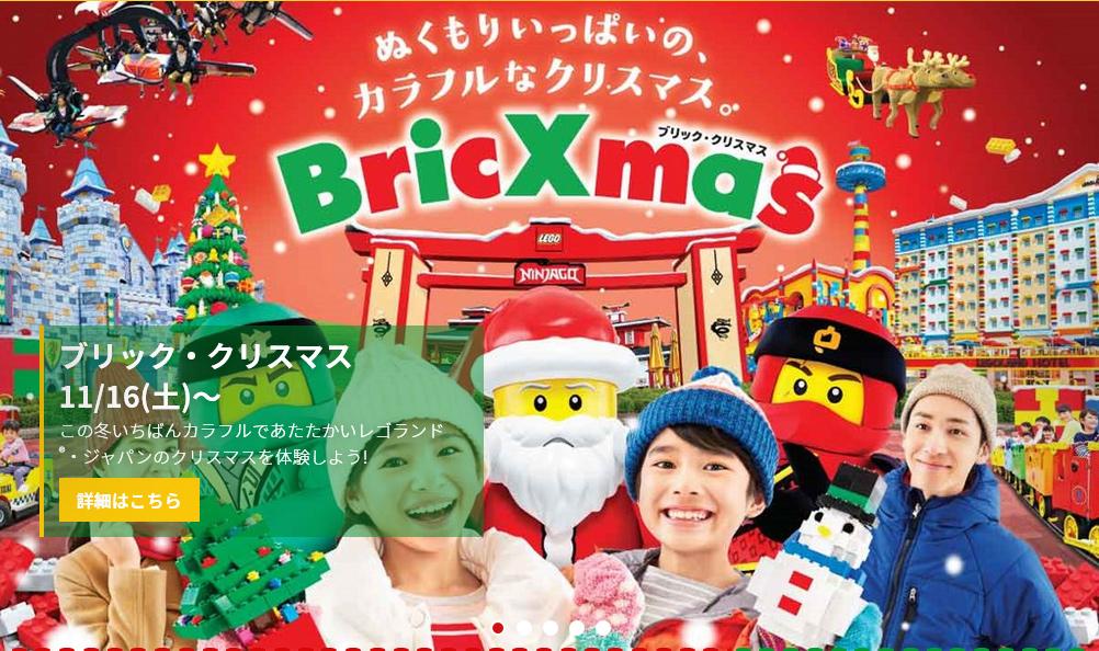 【愛知】クリスマスマーケット in レゴランド