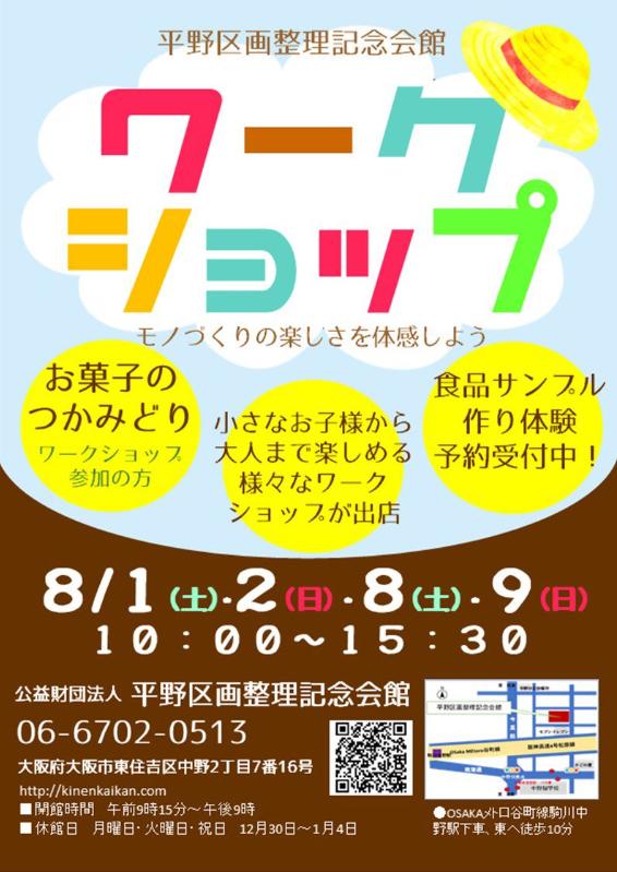 【大阪】平野区画整理記念会館