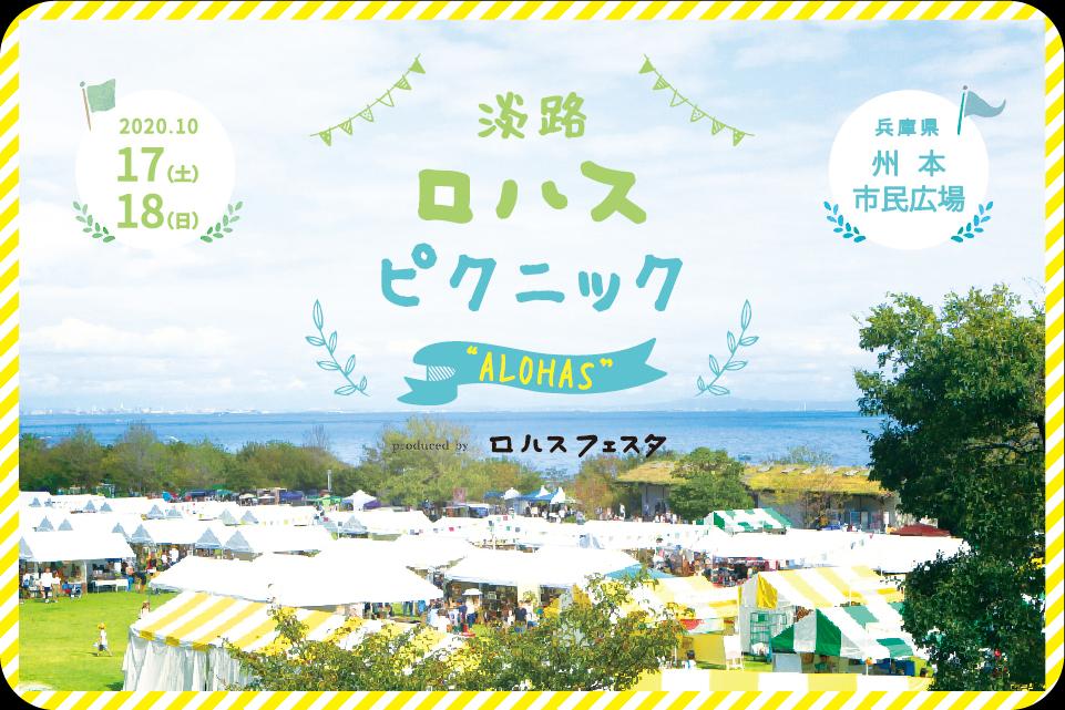 【兵庫】淡路ロハスピクニック「ALOHAS(アロハス)」