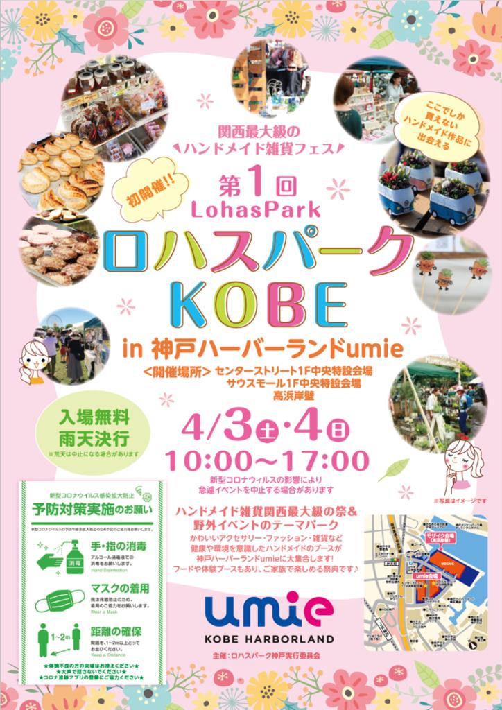 【兵庫】ロハスパーク神戸