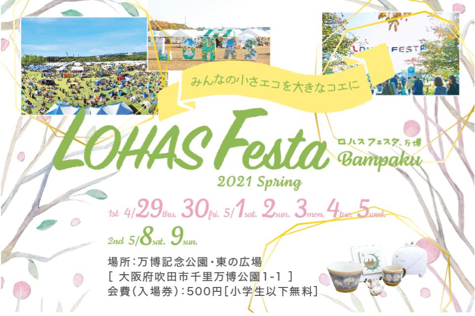 【大阪】ロハスフェスタ万博 1st