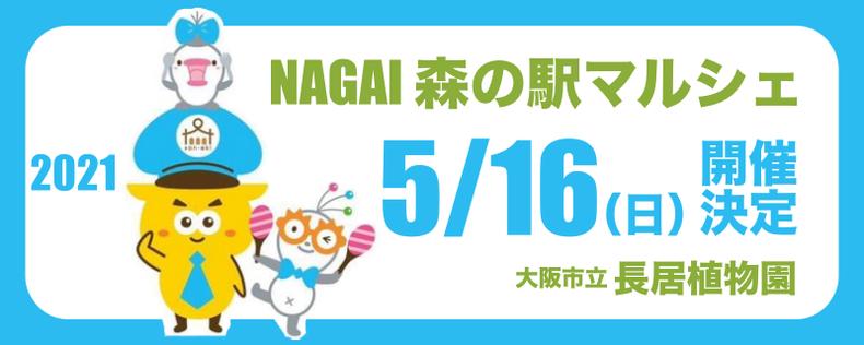 【大阪】NAGAI森の駅マルシェ