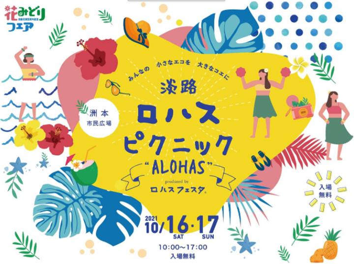 【兵庫】ALOHAS 淡路ロハスピクニック