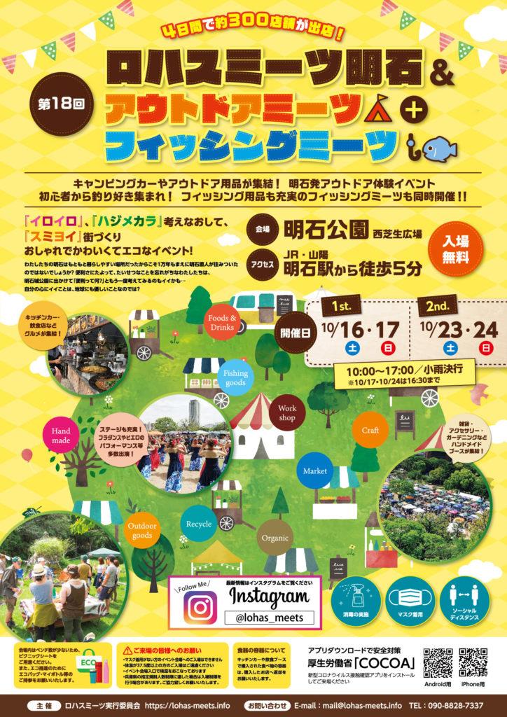 【兵庫】ロハスミーツ明石&アウトドアミーツ